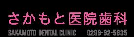 神栖の歯医者 さかもと医院歯科(坂本医院の隣)