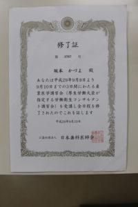 労働衛生コンサルタント 坂本医院歯科