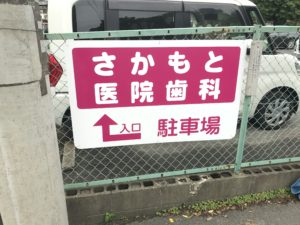 さかもと医院歯科の交通案内 駐車場あり