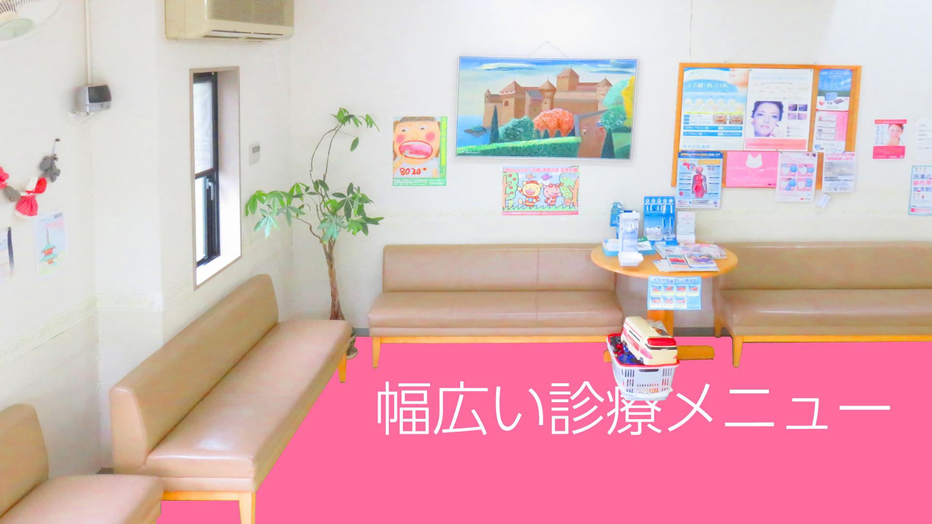 茨城県神栖市の坂本医院歯科 待合室