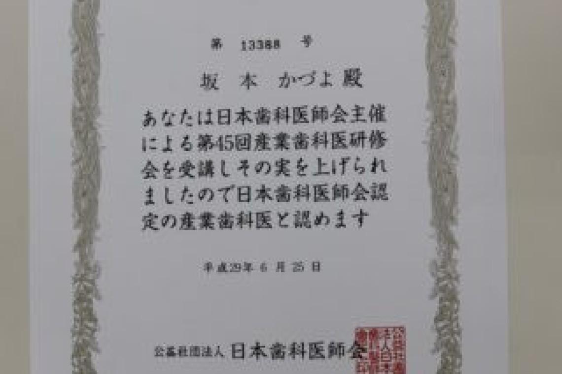 産業歯科医 坂本医院歯科